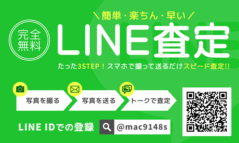 LINE@査定始めました!QRコードとIDを記載